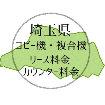 【2021年・埼玉県の複合機リース価格相場とカウンター料金】業務用コピー機はいくら?