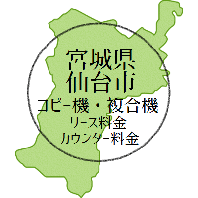 【2021年 宮城県・仙台の複合機リース価格とカウンター料金】業務用コピー機ってなんぼ?