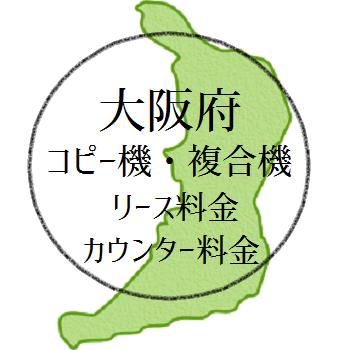 【2021年・大阪の複合機リース価格とカウンター料金】業務用コピー機ってなんぼするん?
