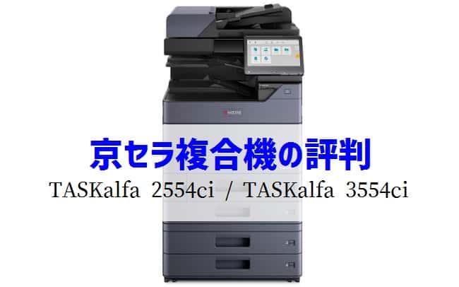 京セラ『TASKalfa 2554ci / TASKalfa 3554ci』コピー機徹底解剖