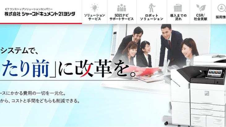【複合機販売店:シャープドキュメント21ヨシダの評判】価格・対応力のクチコミは?