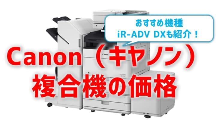 Canon(キヤノン)複合機の価格は高い⁉ カウンター料金やリース代はどう?最新おすすめ機種も紹介