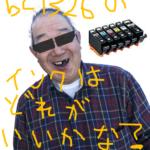 bci325,bci326互換インク比較