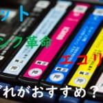 【キヤノンiP4300対応・BCI7e互換インクおすすめを比較】価格が安く純正より良いインクはあるか?