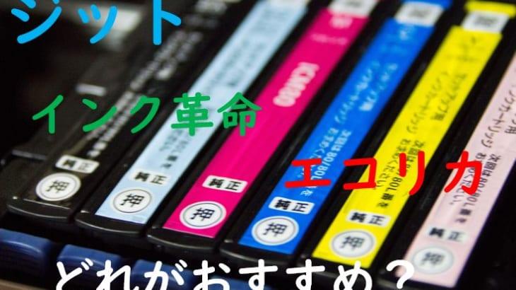 【エプソンIC6CL50互換インクのおすすめはエコリカ?インク革命?】評判から価格・画質・壊れやすさを比較!