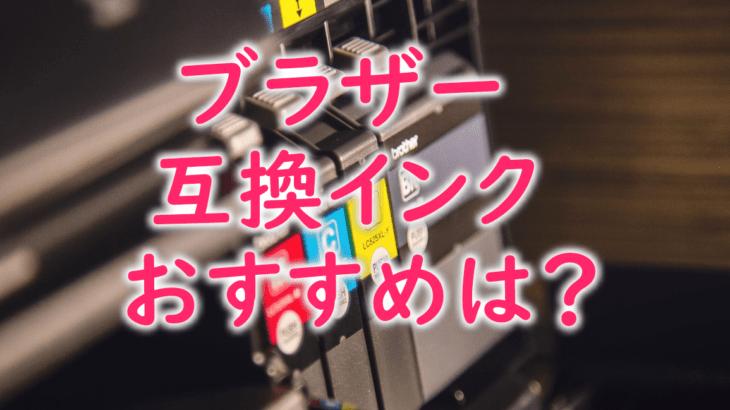 【ブラザー互換インクおすすめ】brotherのコスパの高さを最大化する評判のインクは?