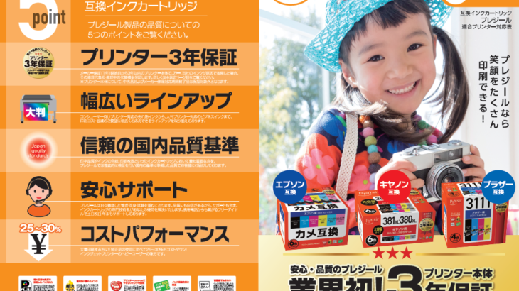 【プレジール互換インクの評判・口コミ】Plaisirの価格・画質・故障を比較!