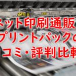 【プリントパックの口コミ・評判比較】印刷通販界での人気ナンバー1の実力とは⁉