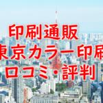 【東京カラー印刷の口コミ・評判比較】23区内ならココ!速い・安い・美しい印刷通販