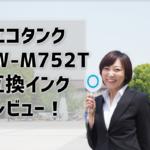 【エプソン エコタンクEW-M752T】互換インクのレビュー最新版!純正も安いが互換インクのほうがもっと安い