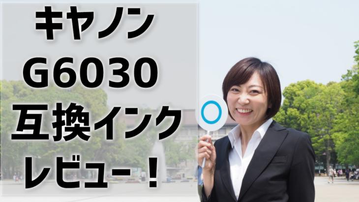 【キヤノン ギガタンクG6030】互換インクのレビューは?コスパ最強プリンターを更に安く使い倒す!