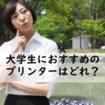 大学生におすすめのプリンター6選【元家電販売員監修】