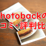 【Photobackの口コミ・評判比較】おしゃれなフォトブックを自宅で簡単に作成可能!