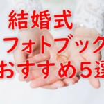 【結婚式のフォトブックおすすめ5選】高級でおしゃれ!プレゼントにも