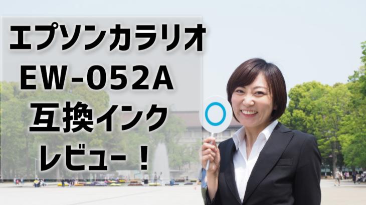 【エプソン カラリオEW-052A】互換インクのレビュー大公開!ランニングコスト減におすすめ