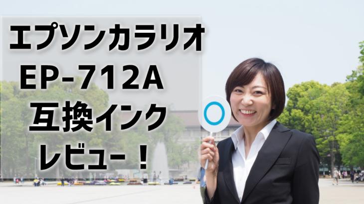 【エプソンカラリオEP-712A】互換インクのレビューはどう?写真はキレイに仕上がる?