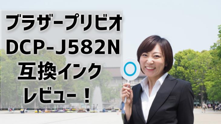 【ブラザー プリビオDCP-J582N】互換インクのレビューはどう?仕上がりは上々!表示有無はネック