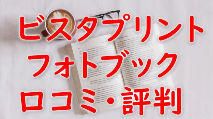 【ビスタプリントの口コミ・評判比較】高品質なフォトブックを誰でも簡単に作成できるって本当?