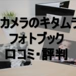 【カメラのキタムラの口コミ・評判比較】写真専門店のフォトブックの実力は?