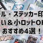 【シール・ステッカー作成】安くて小ロットOKのおすすめネット印刷はココ!