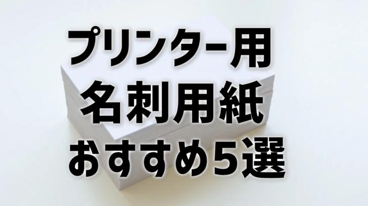 【プリンターで名刺印刷】用紙のおすすめは?A4クリアカットや和紙、透明も