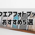 【フォトブックのスクエアサイズ】おすすめは?