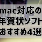 mac対応年賀状ソフトのおすすめ4選&年賀状ネット印刷のおすすめも!