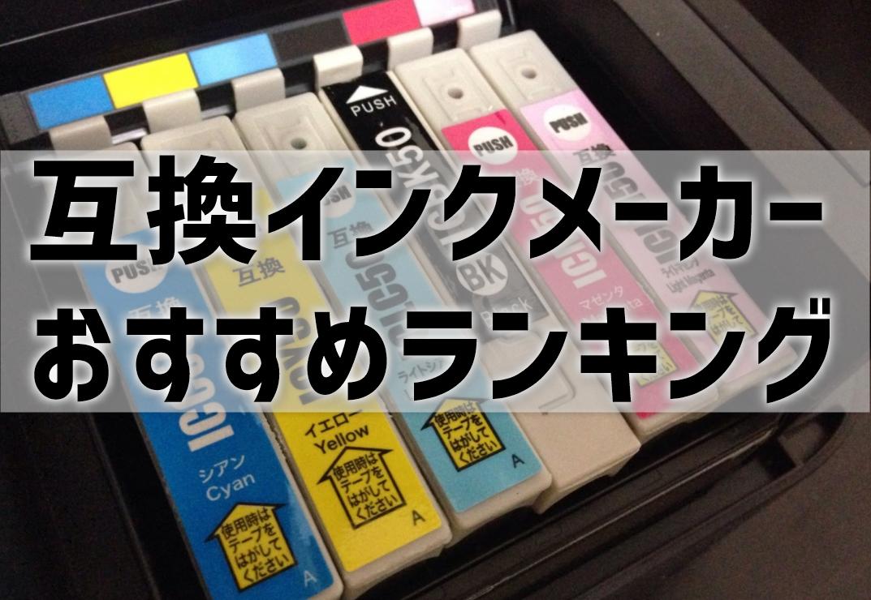 互換インクメーカーのおすすめランキング