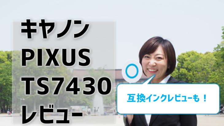 キヤノンPIXUS TS7430レビュー!互換インク口コミ評判も【プロ監修】