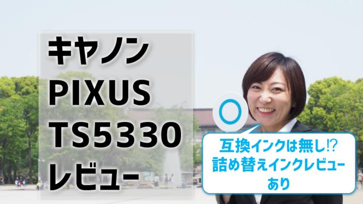 【キヤノンPIXUS TS5330レビュー】互換インクは無い⁉ 詰め替えインクは?
