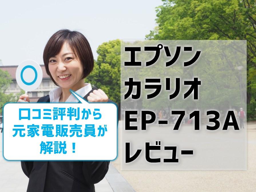エプソンカラリオEP-713Aレビュー!口コミ評判から元家電販売員が解説