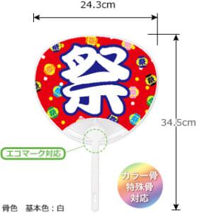 【激安ノベルティ】うちわおすすめ7選!折りたたみ式が便利