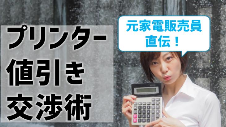 プリンターを安く買う交渉術!元家電販売員が明かす〇円値引きする方法とは?