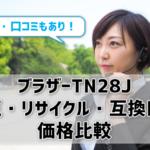 【ブラザーTN28Jの価格・評判比較】リサイクルトナー・互換トナーで充分?