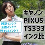 キヤノンPIXUS TS3330のインクBC-346/BC-345を比較!リサイクルインクなら安心して使える