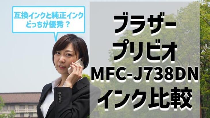 ブラザープリビオMFC-J738DNの互換インク(LC3111)を比較!おすすめ業者も紹介!