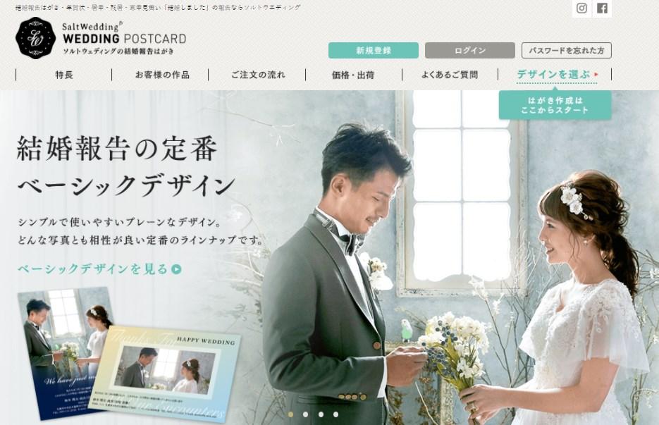 おしゃれな結婚報告はがき印刷おすすめ5選