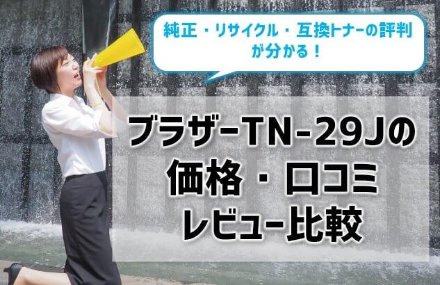 【ブラザーTN-29Jの価格・口コミレビュー比較】純正・リサイクル・互換トナーの評判はどう?