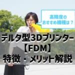 デルタ型3Dプリンター【FDM】の特徴・メリットを解説