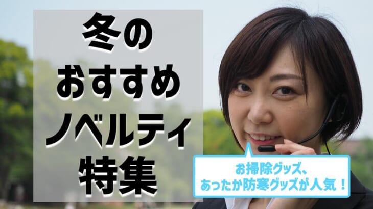 冬におすすめのノベルティ特集【決定版】!名入れオリジナルグッズで販促効果アップ!