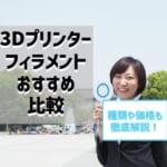 3Dプリンターのフィラメントおすすめ比較