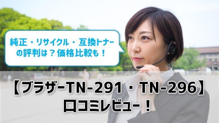 【ブラザーTN-291・TN-296口コミレビュー】純正・リサイクル・互換トナーの評判は?価格比較も!
