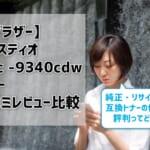 【ブラザージャスティオmfc -9340cdwトナー】口コミレビュー比較
