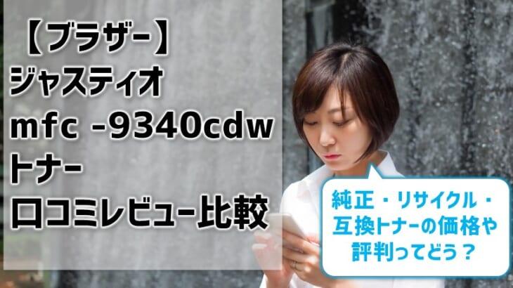 【ブラザージャスティオmfc-9340cdwトナー】口コミレビュー比較!純正・リサイクル・互換トナーの価格や評判は?