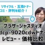 【ブラザージャスティオdcp-9020cdwトナーレビュー・価格比較】純正・リサイクル・互換トナーの評判・口コミを紹介