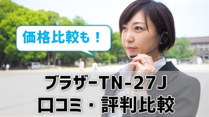 【ブラザーTN-27J】価格比較&レビュー!純正・リサイクル・互換トナーの評判は?