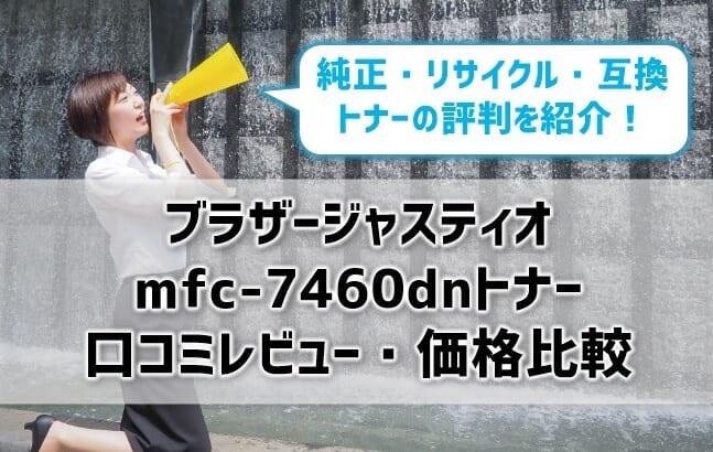 【ブラザージャスティオmfc-7460dn】トナーの口コミレビュー・価格比較!純正・リサイクル・互換トナーの評判は?