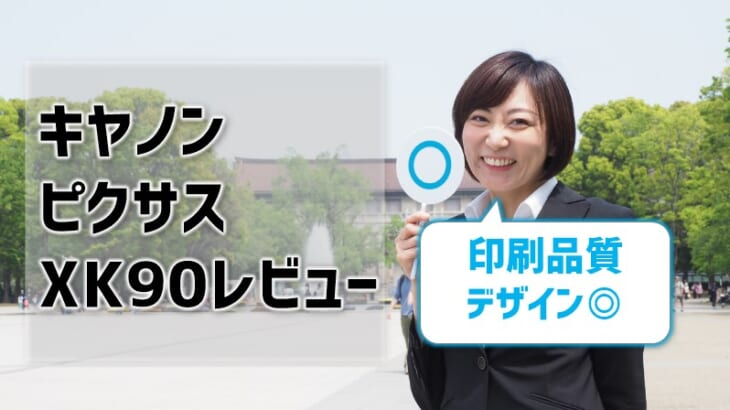 【キヤノンPIXUS XK90レビュー】元家電販売員がリアルな口コミ・評判を解説!
