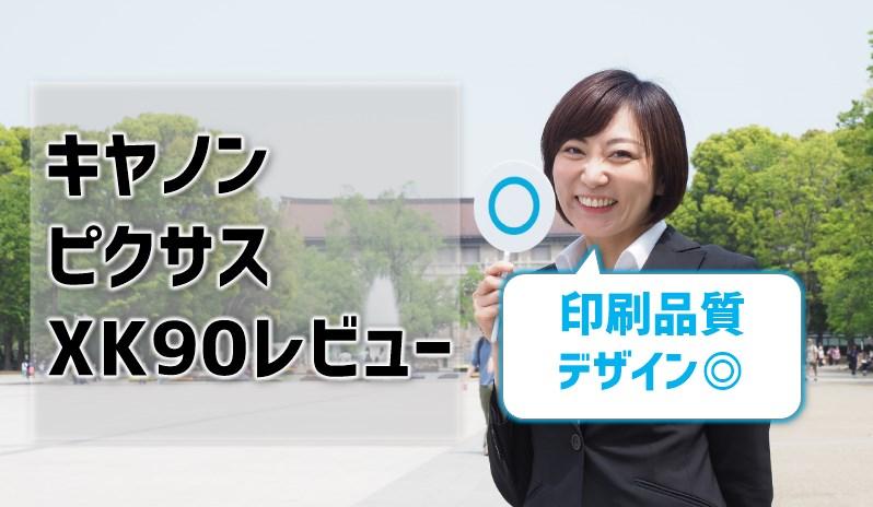 【キヤノンピクサスXK90レビュー】リアルな口コミ・評判を紹介!