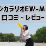 【エプソンカラリオEW-M530Fのレビュー・口コミ紹介